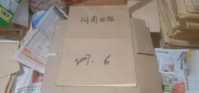 河南日报2007年6月(原报合订) (详情请看描述)