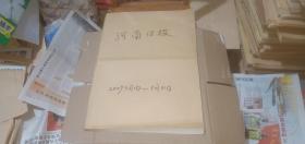 河南日报2009年(3月1日-3月31日)(原报合订) (详情请看描述)