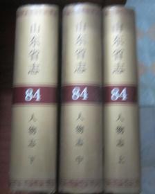 山东省志·84·人物志(上中下全)精装有书衣 9品