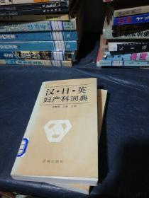 汉日英妇产科词典