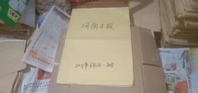 河南日报2011年(6月1日-6月30日)(原报合订) (详情请看描述)