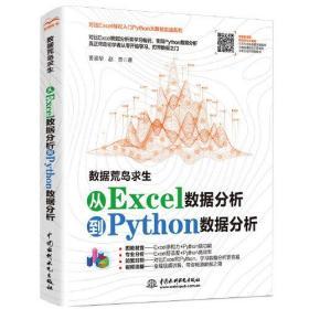 从Excel数据分析到Python数据分析