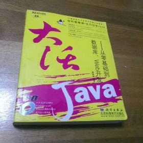 大话Java(CD)