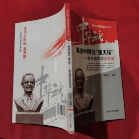 中华魂·百部爱国故事丛书·建造中国的通天塔:著名数学家华罗庚