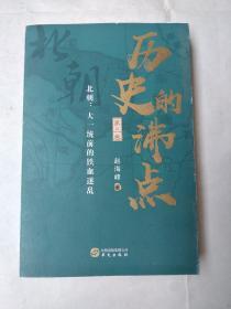 历史的沸点·第三卷(北朝:大一统前的铁血迷乱)