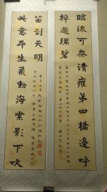 中国近代思想家、革命先驱、戊戌变法领导者、著名书法家梁启超8.8平尺精品书法对联