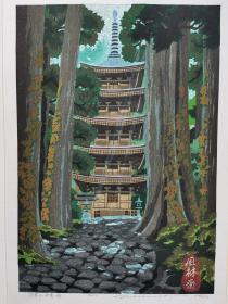 井堂雅夫《羽黑山五重塔》8开木版画 189/250 日本国宝古建筑