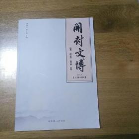 开封文博2017总第40辑