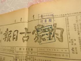 """Bz1027、1949年9月24日 ,【内蒙古日报】。《呼纳盟那达慕大会上展览家畜优良品种》。《展览会真开脑筋》。""""呼伦贝尔纳文慕仁盟"""",简称""""呼纳盟"""",1949年4月11日成立;由当时大兴安岭地区以西的呼伦贝尔盟和纳文慕仁盟合并成立;1953年4月1日撤销。厦门东北我军解放同安县城。"""