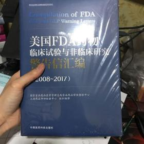 美国FDA药物临床试验与非临床研究警告信汇编(2008~2017)