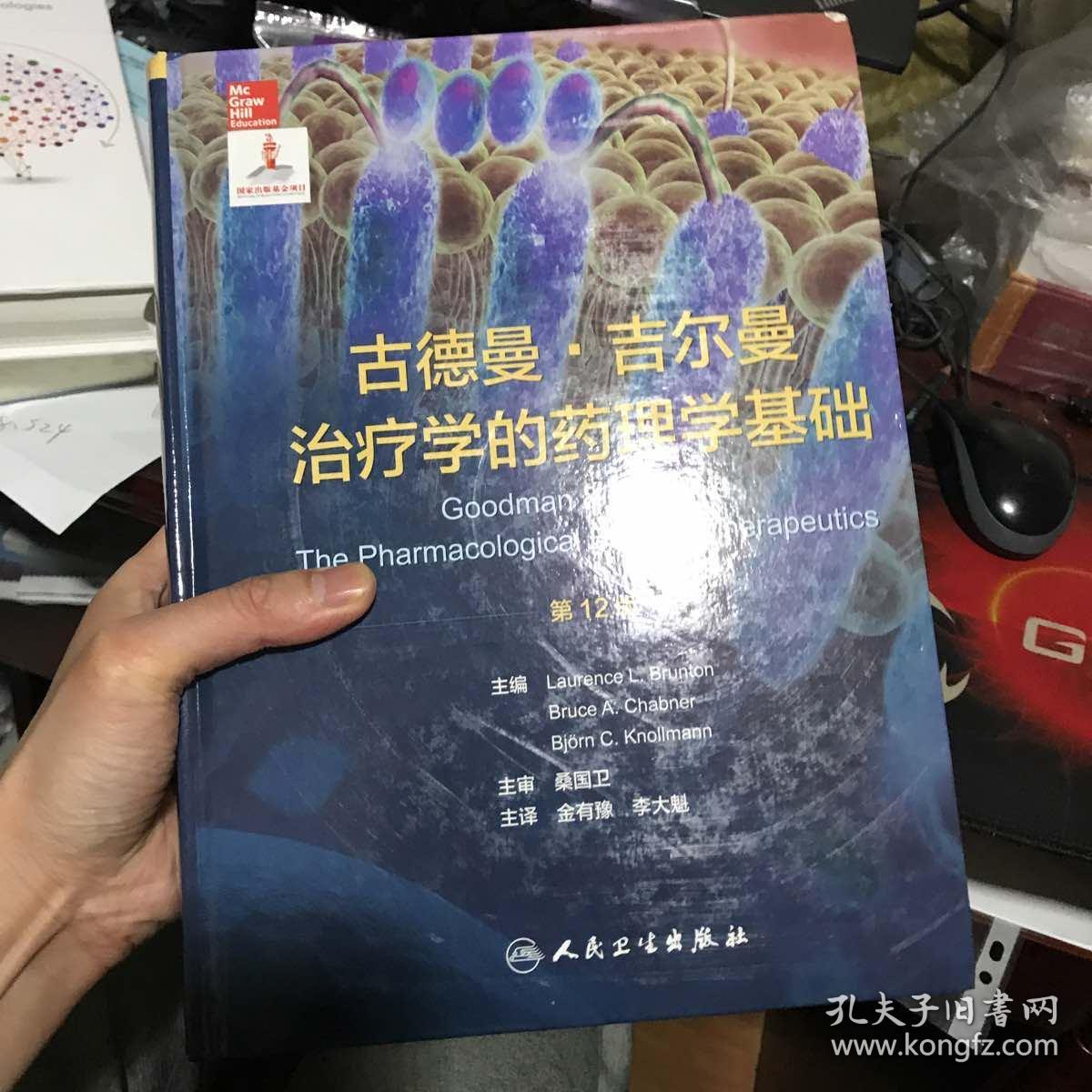 古德曼·吉尔曼治疗学的药理学基础/配盘
