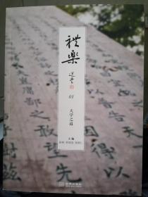 礼乐01:大学之道(彭林、单周尧、张颂仁  主编)