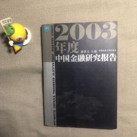 2003年度中国金融研究报告