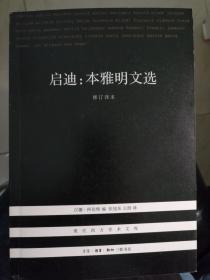 启迪:本雅明文选(修订译本)([德]汉娜·阿伦特  编)现代西方学术文库