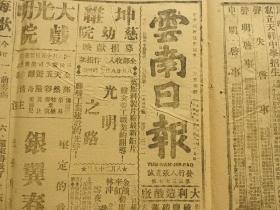 Bz1030、1943-08-27,昆明出版,【云南日报】。皖豫边境激战,浙西攻克富阳。英美苏即将会谈。纪念孔子诞辰及教师节。