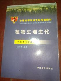 植物生理生化