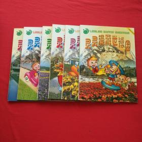 《灵灵漫游世博园第一至六》小孩儿童益智趣味图书