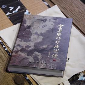 宜兴紫砂矿源图谱(支持作者本人签名)