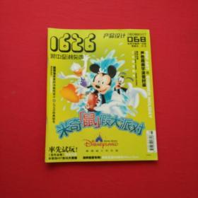 《1626城中至潮杂志第068期米奇鼠假大派对》2007.8.6