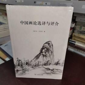 中国画论选译与评介