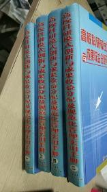 高校科研模式创新与成果收益分配及规范化管理实用手册 /周明、彭