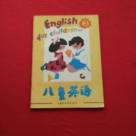《ENGLISH FOR CHILDREN有声儿童英语3》
