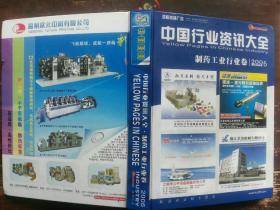 中国行业资讯大全·制药工业行业卷(2006)