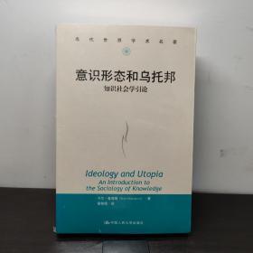 当代世界学术名著·意识形态和乌托邦:知识社会学引论