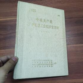 中国共产党广州市总工会组织史资料(1949.10 - 1987.12)-16开精装