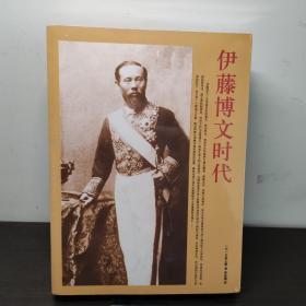 伊藤博文时代