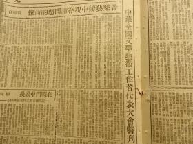 Bz1024、1949-07-17,【光明日报】。第三版,中华全国文学艺术工作者代表大会特刊。聂耳。