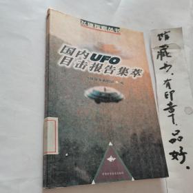 国内UFO目击报告集萃
