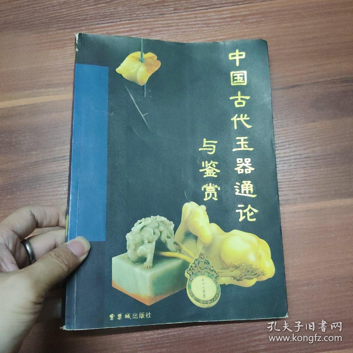 中国古代玉器通论与鉴赏-16开