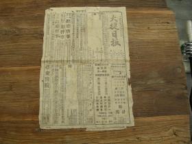 《大捷日报》1944年3月8日,洛阳发行