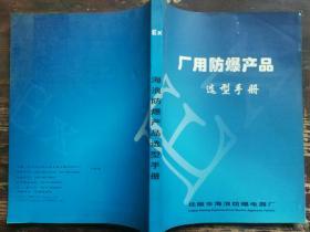 海浪防爆产品选型手册