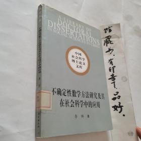 中国社会科学博士论文文库:不确定性数学方法研究及其在社会科学中的应用