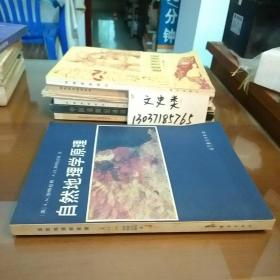 自然地理学原理(包正版现货无写划)