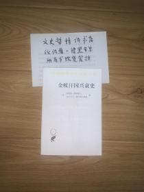 金帐汗国兴衰史(汉译世界学术名著丛书 全一册)