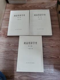政治经济学史(第一卷,第二卷,第三卷)