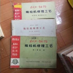 东方红-54(75)拖拉机修理工艺(第二册底盘,第三册易损零件,第四册典型修复工艺)