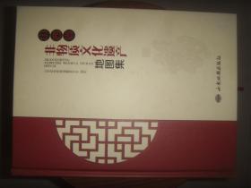 山西省非物质文化遗产地图集 (  精 装 大16 开  ) 。