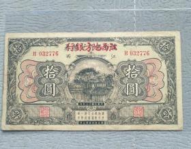 江西地方银行大拾圆极罕见美品原票传世