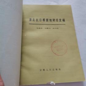 淮北抗日根据地财经史稿