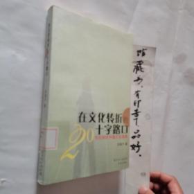 在文化转折的十字路口:20世纪初的中国文化选择
