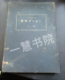 蒸汽涡轮机 日文原版 上卷