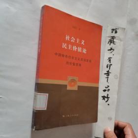 社会主义民主价值论:中国特色社会主义政治发展的价值逻辑
