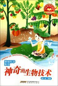少年科学院书库——神奇的生物技术 安徽教育出版社9787533666637正版全新图书籍Book