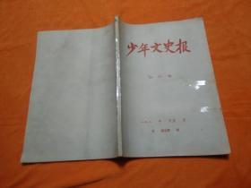 少年文史报1984(合订本)