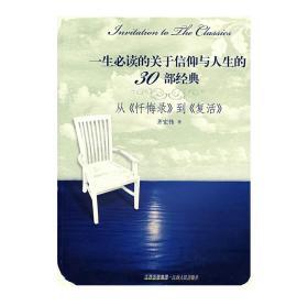 【正版全新】《一生必读的关于信仰与人生的30部经典》齐宏伟