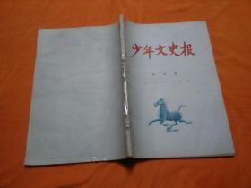 少年文史报1987(合订本)